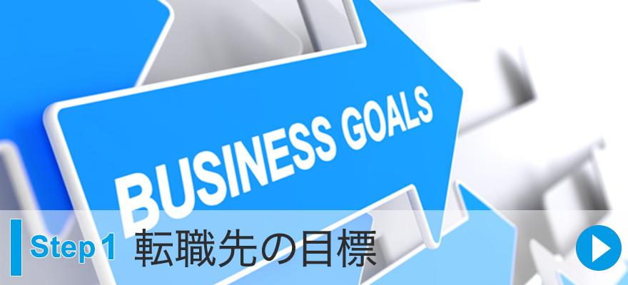 01_転職先の目標_step1