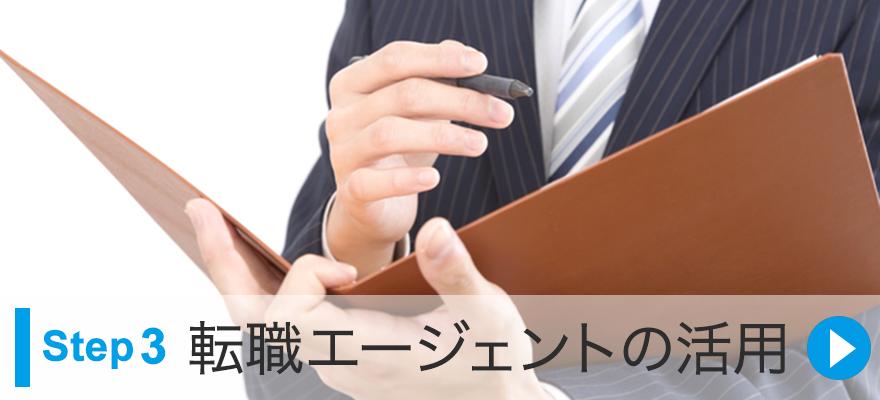 03_転職エージェントの活用_step3