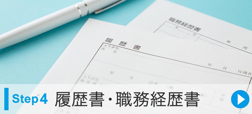 04_履歴書職務経歴書_step4