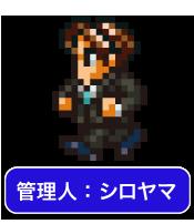 管理人_シロヤマ