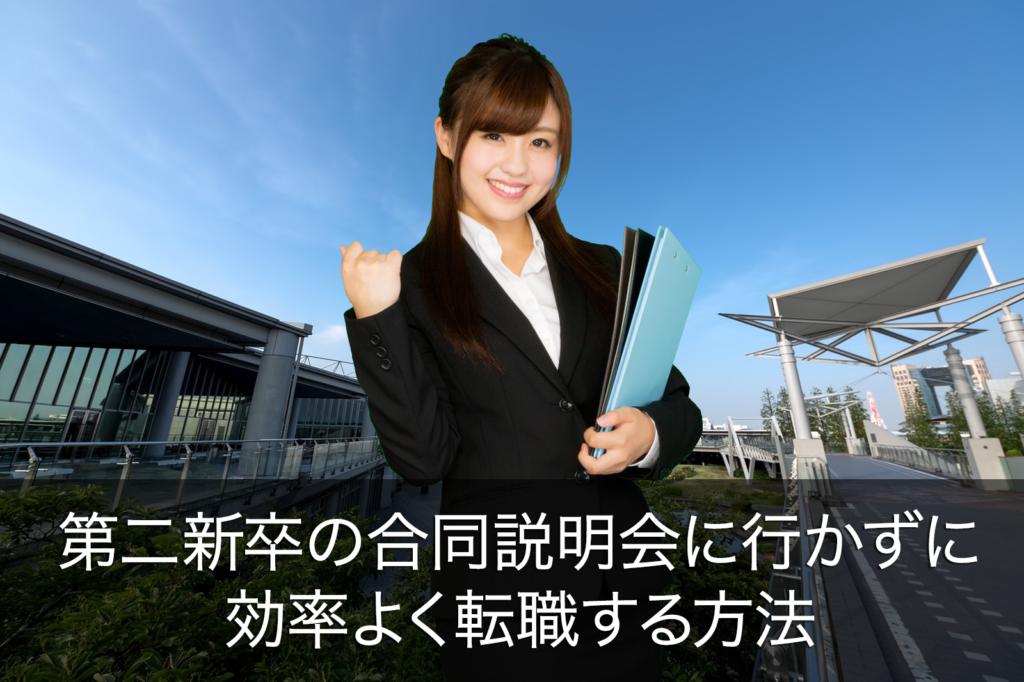 第二新卒の合同説明会に行かずに効率よく転職する方法