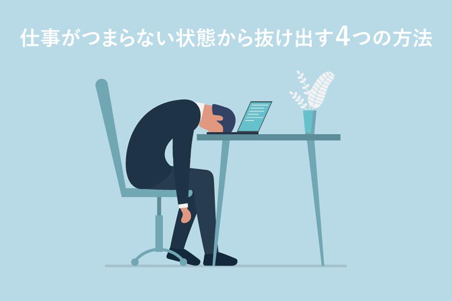 仕事がつまらない状態から抜け出す4つの方法